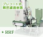 プレコート精密濾過装置 RRF