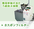 簡易移動式 脱水加圧濾過装置 カスポンフィルター