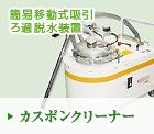 簡易移動式吸引濾過装置 カスポンクリーナー