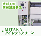 MITAKAダイレクトクリーン